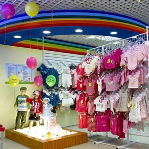 Детские магазины Стародуба
