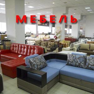 Магазины мебели Стародуба