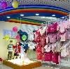 Детские магазины в Стародубе
