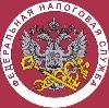 Налоговые инспекции, службы в Стародубе
