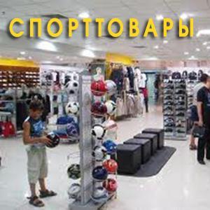 Спортивные магазины Стародуба